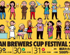 ★JAPAN BREWERS FESTIVAL 2016