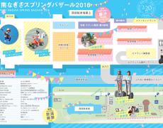 ★湘南なぎさスプリングバザール2016!!!