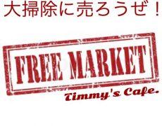 フリーマーケット開催!