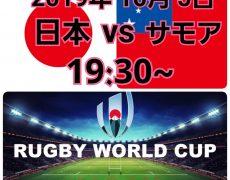 ラギビー日本代表を応援しよう!