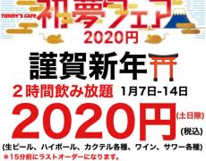 2020初夢フェアー開催!